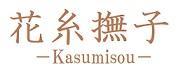 花糸撫子 kasumisou